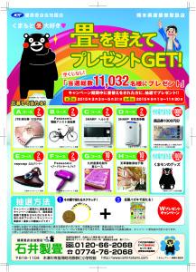 2014.9.3石井製畳_B4フライヤー