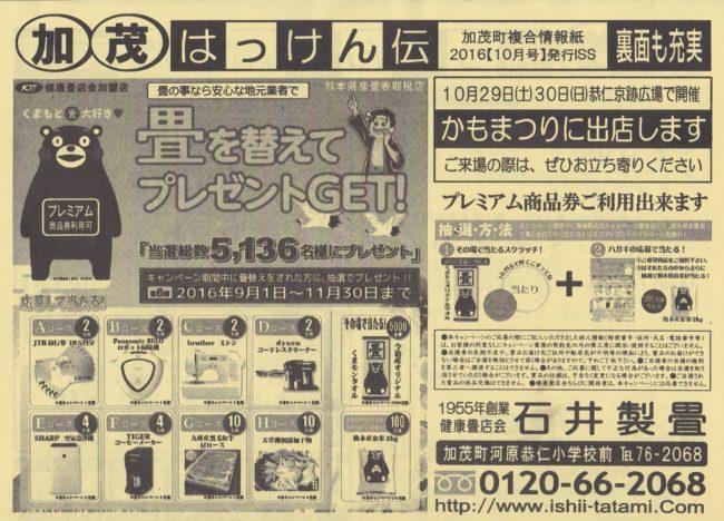 加茂はっけん伝 10/2