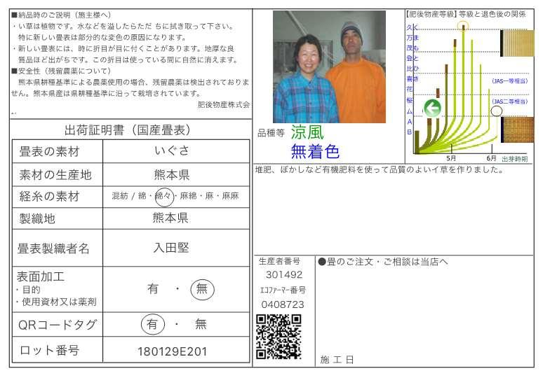 入田1C2631