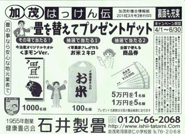 加茂 はっけん伝2018.3
