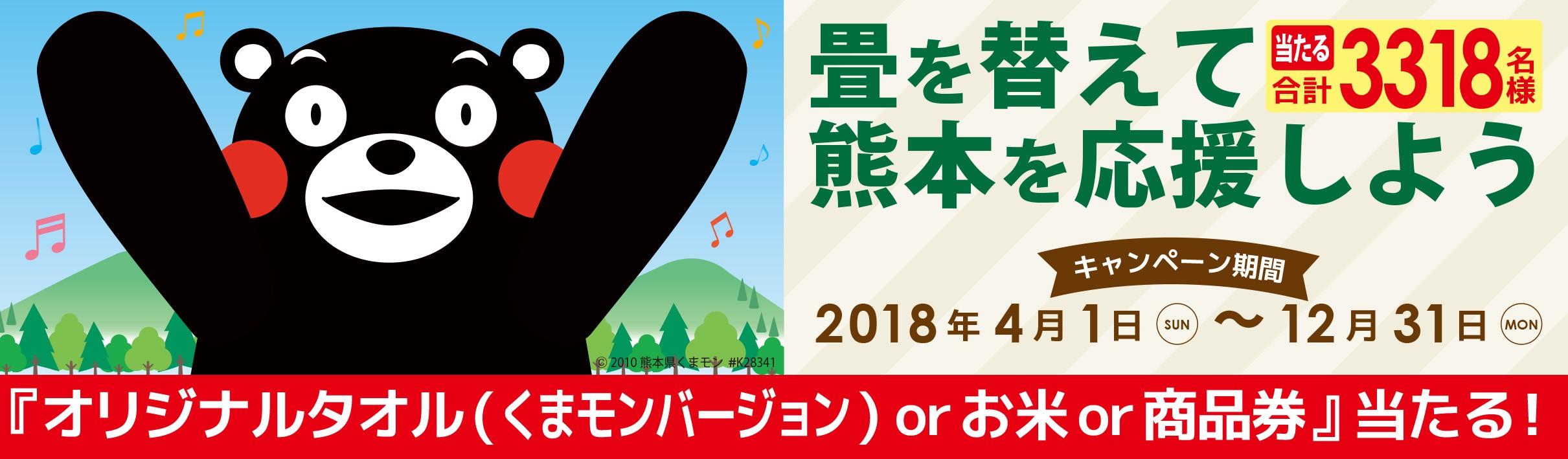畳を替えて熊本を応援しよう!