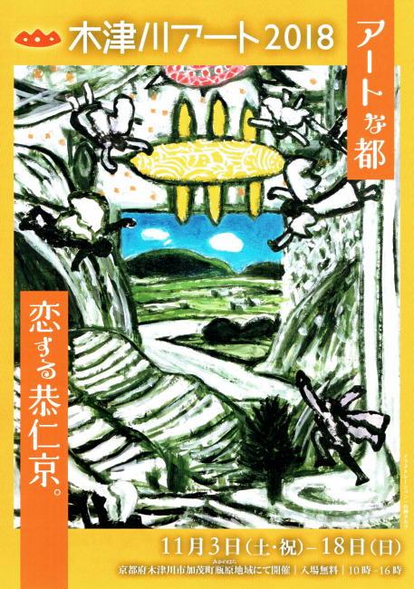 木津川アート2018 石井製畳1
