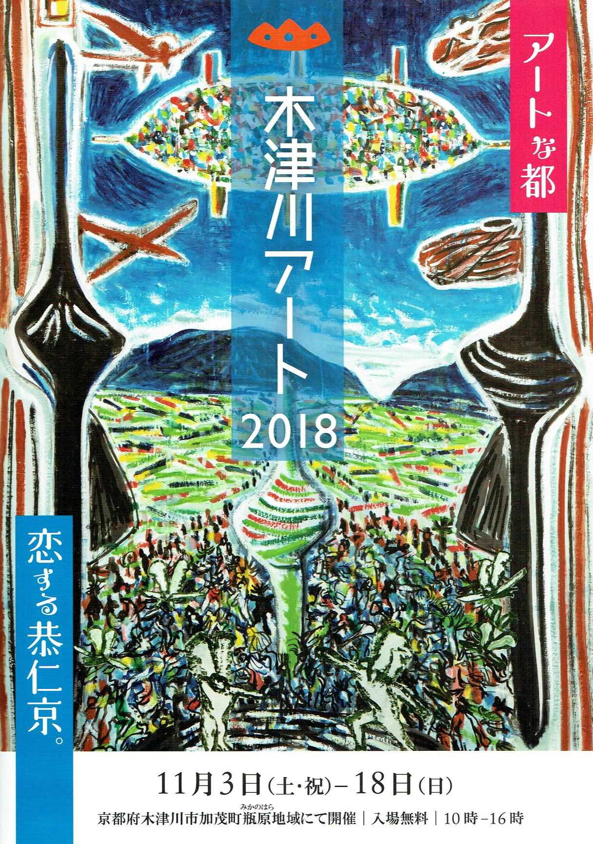 木津川アート2018 石井製畳3