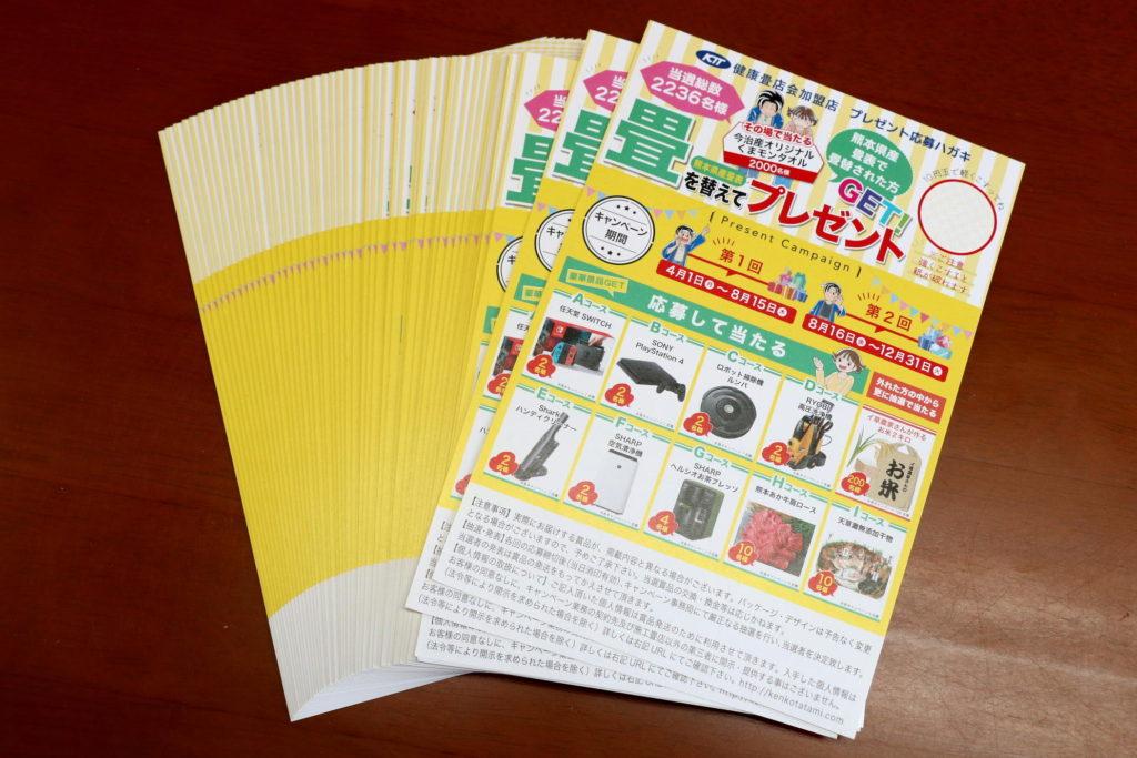 熊本キャンペーン応募はがき