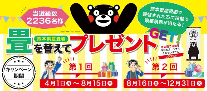 熊本応援キャンペーン1