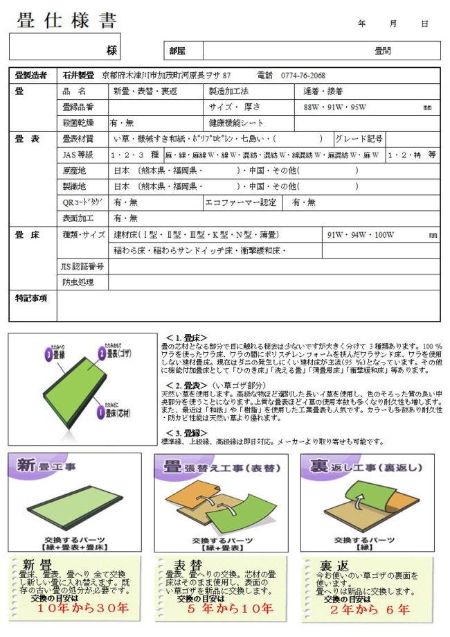 石井製畳 畳仕様書